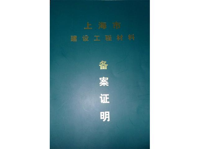 上海市工程材料備案證明 <br />