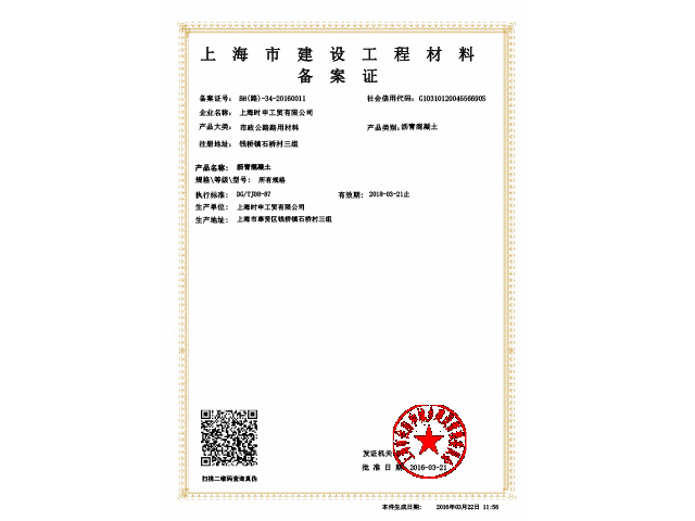 上海市建筑工程材料備案證明