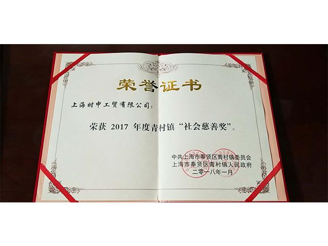 社會慈善獎
